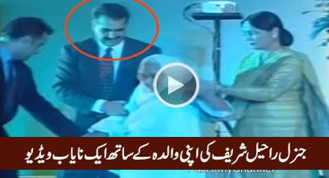 Watch Rare Video of General Raheel Sharif With His Mother in 2005