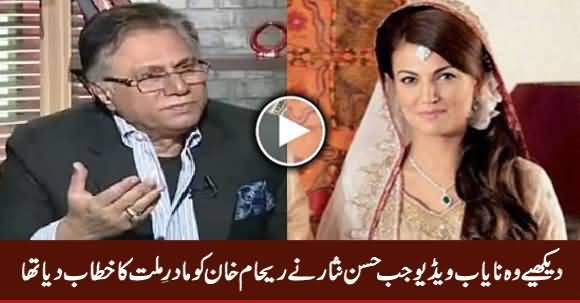 Watch Rare Video When Hassan Nisar Called Reham Khan