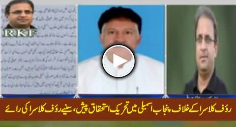 Watch Rauf Klasra's Live Heated Encounter With MPA Who Moved Privilege Motion Against Him