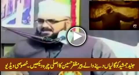 Watch Real Face of Peer Muzaffar Hussain Who Was Abusing Junaid Jamshed