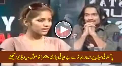Watch Really Dirty Talk By A Girl in Live Show on Pakistnai Channel, PEMRA Is Sleeping