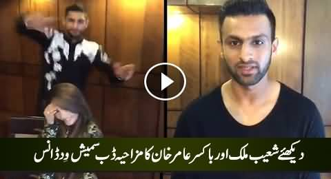 Watch Really Funny Dubsmash Video of Shoaib Malik & Amir Khan with Dance