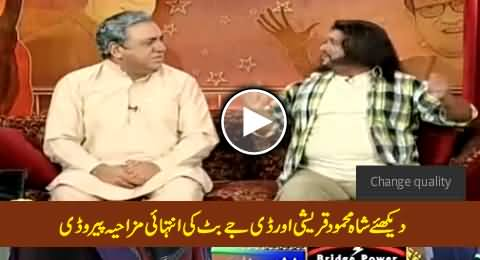 Watch Really Funny Parody of Shah Mehmood Qureshi And DJ Butt