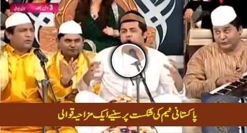 Watch Really Funny Qawali on Pakistani Cricket Team's Defeat By Bangladesh