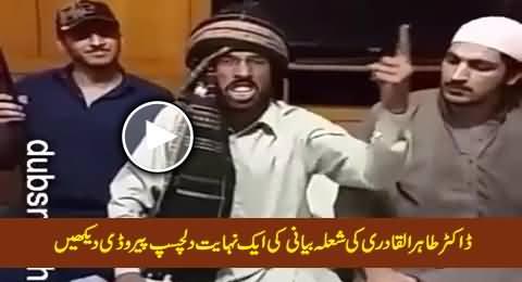 Watch Really Really Funny Parody of Dr. Tahir-ul-Qadri, Just For Fun