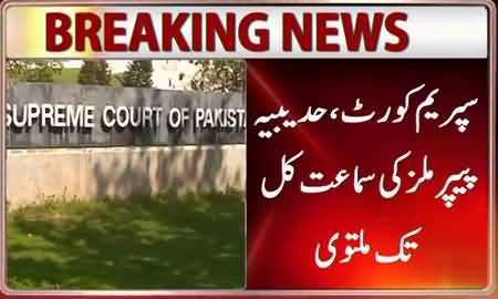Watch report on today's SC proceedings in Hudaibiya paper mills case