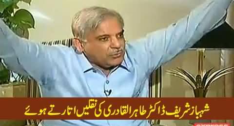 Watch Shahbaz Sharif Mimicking Dr. Tahir ul Qadri in Live Program