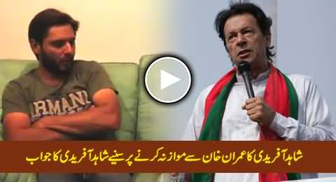 Watch Shahid Afridi's Reply on His Comparison with Imran Khan