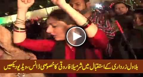 Watch Sharmila Farooqi Special Dance to Welcome Bilawal Bhutto Zardari