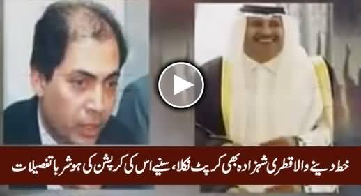 Watch Shocking Report on The Corruption Scandals of Qatri Prince Hamad Bin Jassim