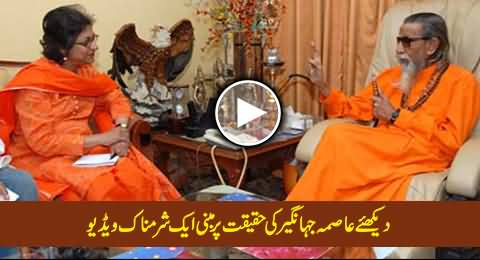 Watch Shocking Video on the Reality of Asma Jahangir, The Biggest Traitor of Pakistan