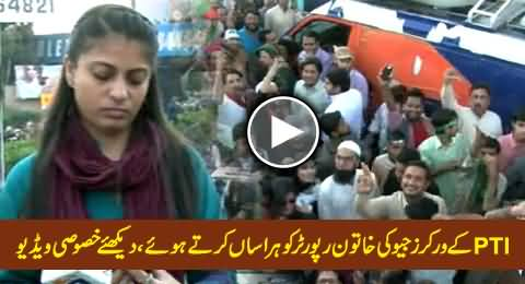 Watch Special Video of PTI Workers Harassing Female Reporter of Geo in Karachi