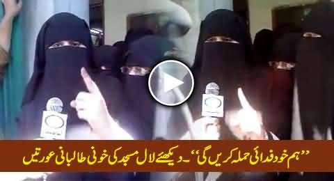 Watch Terrible Ladies of Lal Masjid Threatening For Suicide Attacks Infront of Media