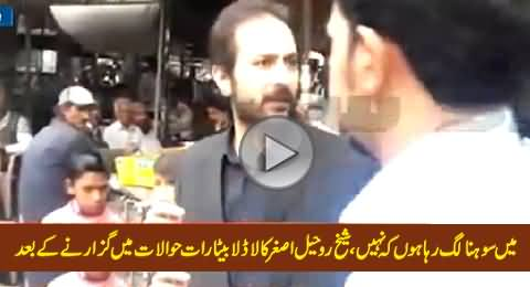 Watch The Attitude of Sheikh Rohail Asghar's Son After Spending A Night in Police Custody