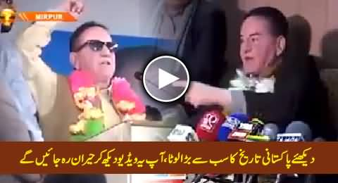 Watch The Biggest Lota of Pakistan's History, You Will Be Shocked After Watching This Video