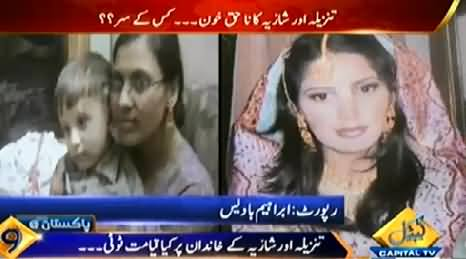 Watch The Crying Family of Tanzila and Shazia, Two Martyred Women in Lahore Incident