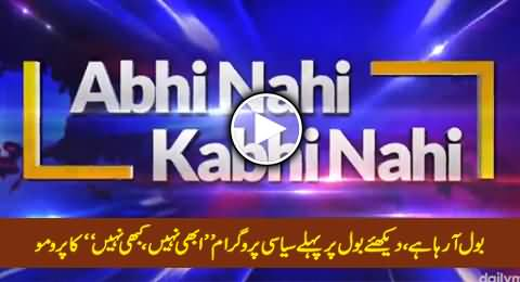 Watch The Promo of First Ever Political Program Abhi Nahi, Kabhi Nahi on BOL