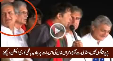 Watch The Reaction of Javed Hashmi When Imran Khan Said