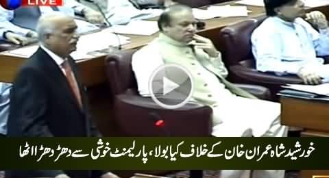 Watch The Reaction of Parliamentarians When Khursheed Shah Speaks Against Imran Khan