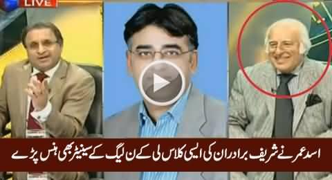 Watch The Reaction of PMLN Senator When Asad Umar Blasts on Sharif Brothers