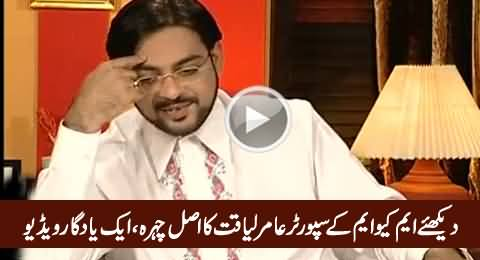Watch The Real Face of MQM's Supporter Amir Liaquat, A Historical Video