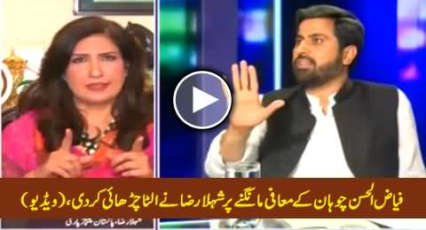Watch The Rude Attitude of Shehla Raza When Fayaz Chohan Apologized To Her in Live Show