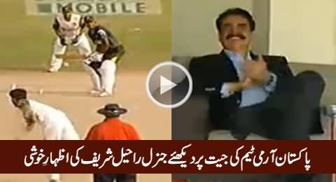 Watch The Winning Moments of Pakistan Army Team, Army Chief Clapping