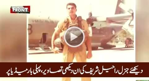 Watch Unseen Pictures of Army Chief General Raheel Sharif First Time on Media