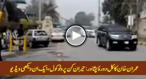 Watch Unseen Video of Imran Khan's Protocol During Yesterday's Visit to Peshawar