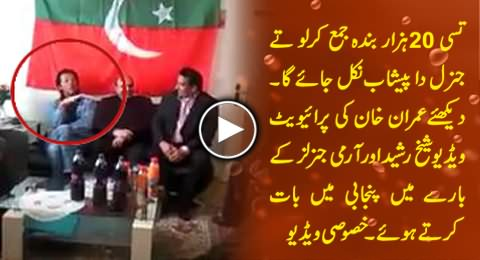 Watch Unseen Video of Imran Khan Talking About Army Generals and Sheikh Rasheed in Punjabi