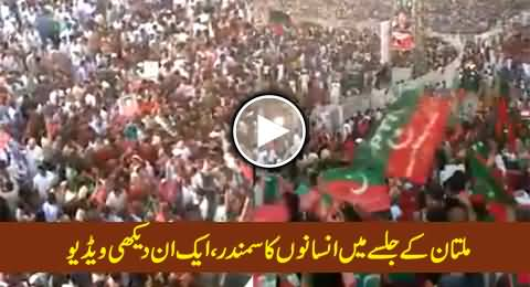 Watch Unseen Video of PTI Jalsa Multan, A Sea of People, Really Amazing Crowd