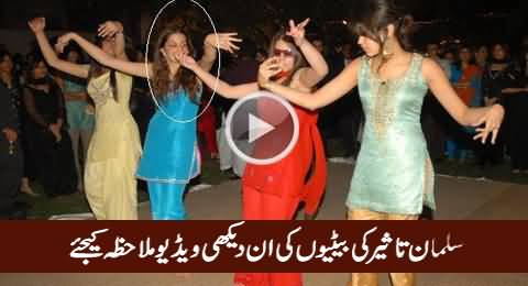 Watch Unseen Video / Pictures of Salman Taseer's Daughter Shehrbano Taseer