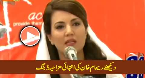 Watch Very Funny Dubbing of Reham Khan's Speech By Tezabi Totay