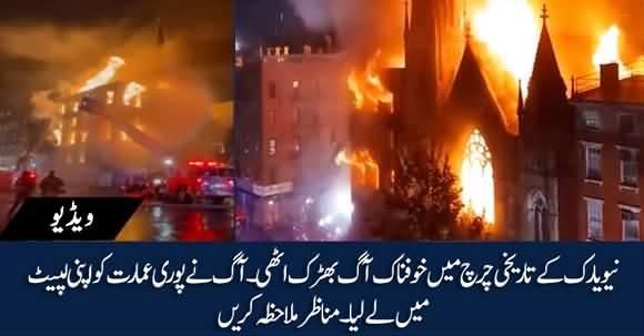 Watch Visuals Of Huge Blaze Engulfs New York's Historical Church Housing Liberty Bell