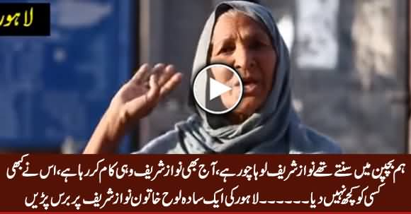 Watch What A Lady From Lahore Saying About PM Nawaz Sharif