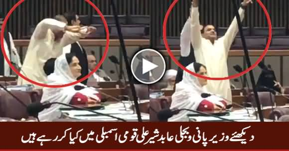 Watch What Abid Sher Ali Doing in National Assembly