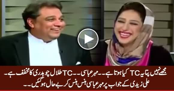 Watch What Ali Zaidi Said When Mehar Abbasi Asked