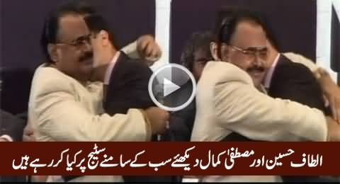 Watch What Altaf Hussain And Mustafa Kamal Doing on Stage In Front of Public