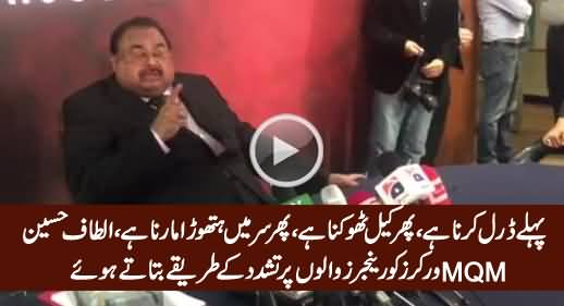 Watch What Altaf Hussain Instructing To MQM Workers About Rangers