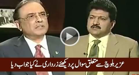 Watch What Asif Zardari Replied on Hamid Mir's Question About Uzair Baloch