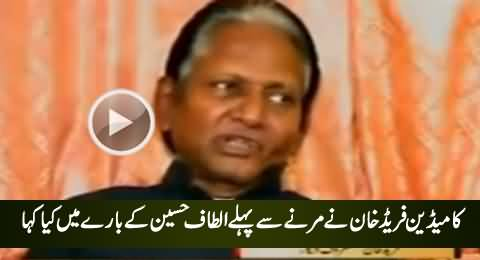 Watch What Comedian Fareed Khan Said About Altaf Hussain Before His Death