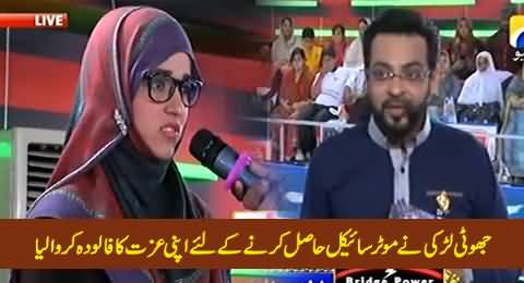Watch What Drama This Girl Played Just to Get A Bike From Aamir Liaquat