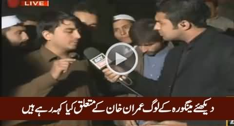Watch What Earthquake Victims From Mingora Saying About Imran Khan