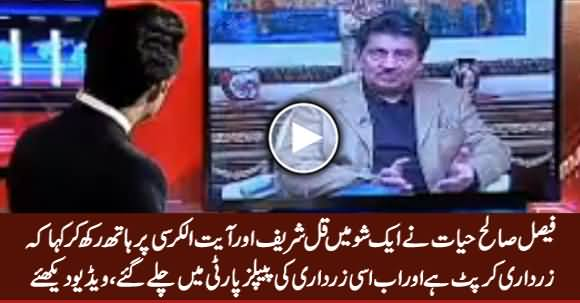 Watch What Faisal Saleh Hayat Said About Zardari in Past & Now He Joined PPP