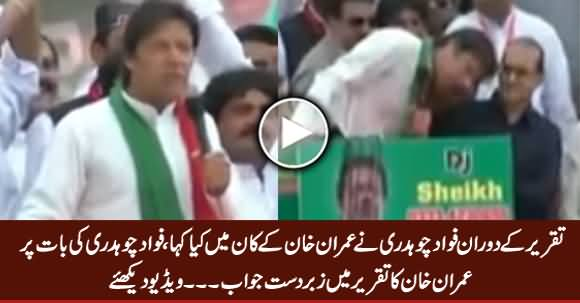 Watch What Fawad Chaudhary Said in Imran Khan Ear During Live Speech