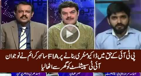 Watch What FIA Did with IT Specialist on Making A Documentary in Favour of PTI