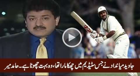 Watch What Hamid Mir Trying To Say About Famous Six of Javed Miandad