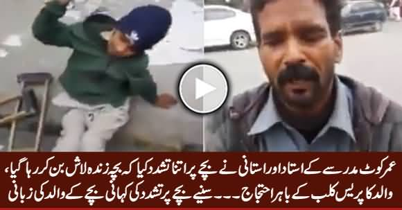 Watch What Happened With Child in Umarkot Madrassa, Father Crying & Telling