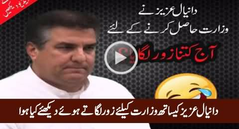 Watch What Happened With Daniyal Aziz While Doing Effort For His Ministry