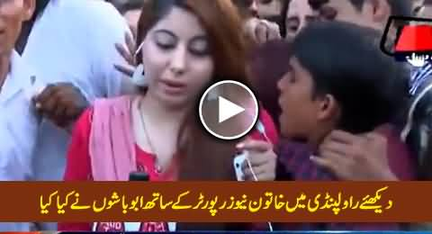 Watch What Happened with Female News Reporter in Rawalpindi's Ayub Park, Really Shameful